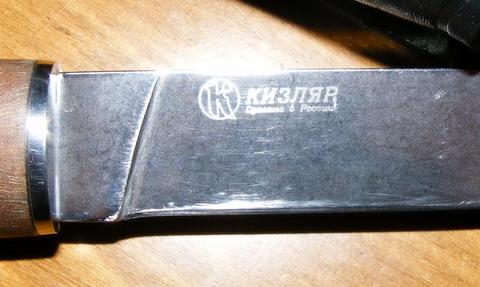 <b>Нож &quot;Кизляр Финский&quot;.</b>