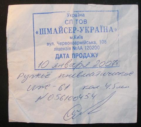 ИЖ-61. Разрешение на воздушку стр. 2.