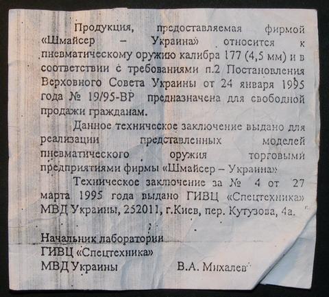 ИЖ-61. разрешение на воздушку стр. 1.