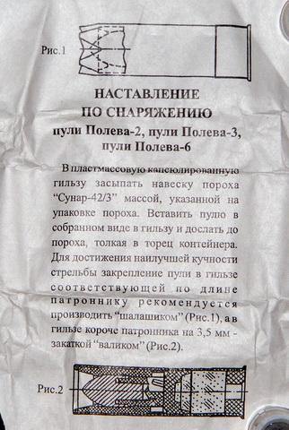 Пули Полева-3. Инструкция по снаряжению.