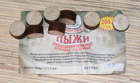 Пыжи древесно-волокнистые осаленные.