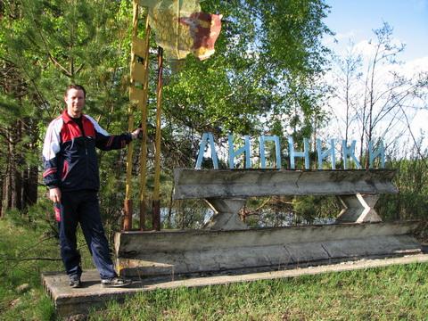 Знак на въезде в Липники.