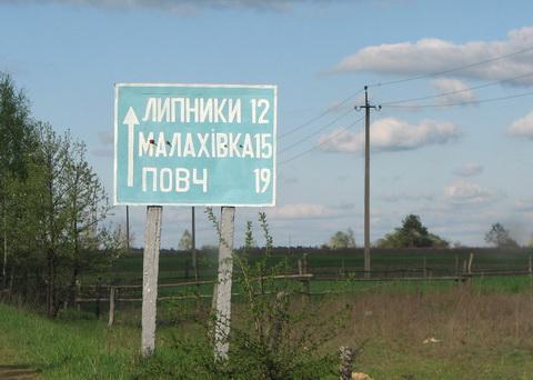 Указатель Липники 12 км