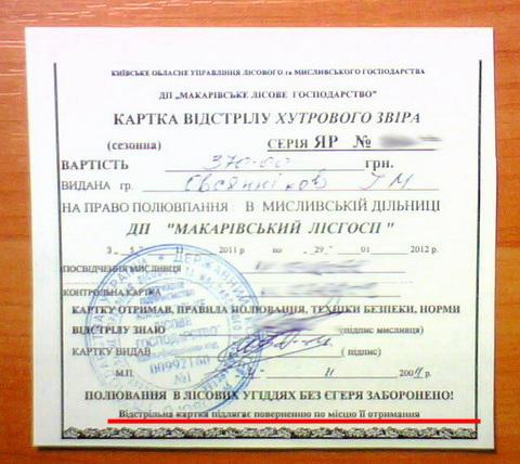 Сезонная отстрелка на пушного 2011 у Киевской области. Лицевая сторона.