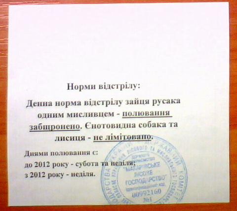 Сезонная отстрелка на пушного 2011 у Киевской области. Обратная сторона.
