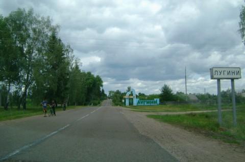 Въезд в Лугины.