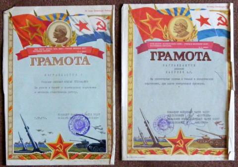 Грамоты за успехи в боевой и политической подготовке. Документы из архива А.Пакулина.