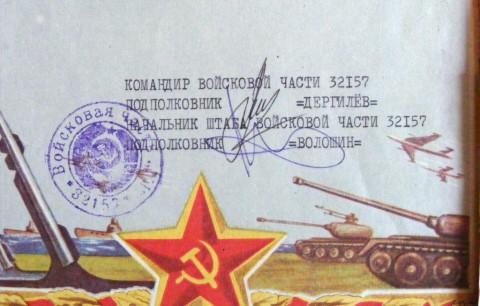 Печать войсковой части 32157, подписи Дергилева и Волошина (увеличено).