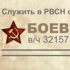 <b>Запущен сайт однополчан в/ч 32157.</b>
