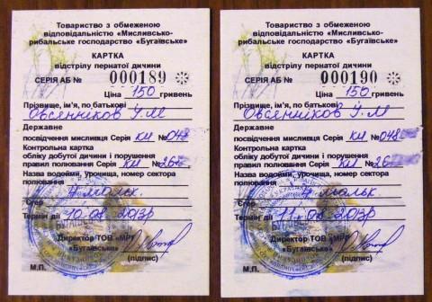 """Отстрелки на пернатого ОРХ """"Бугаевское""""."""